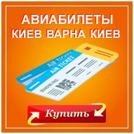Авиабилеты купить москва кишинев